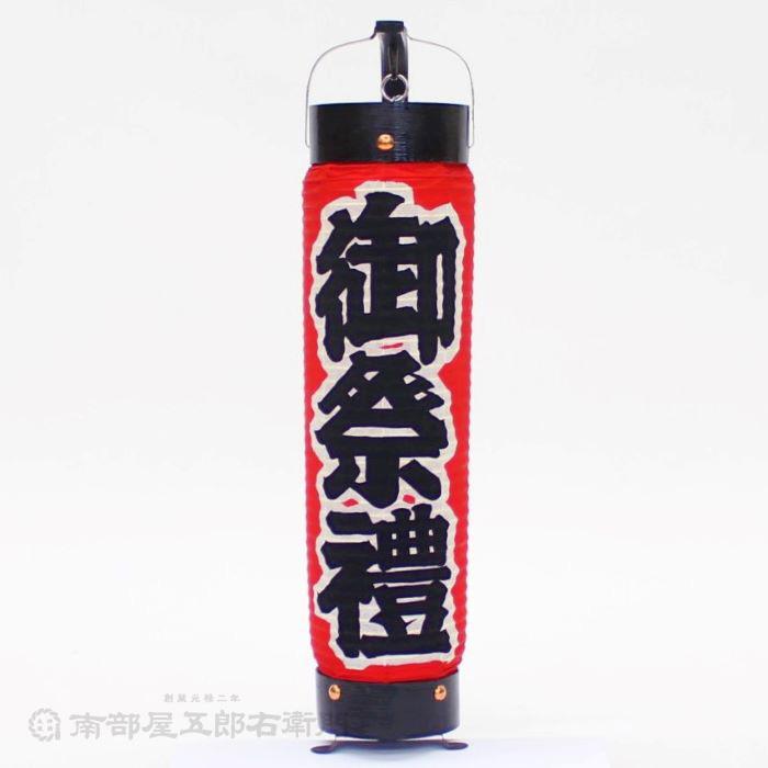 細弓張提灯 赤地 御祭禮 和紙 幅12cmX高さ43cm