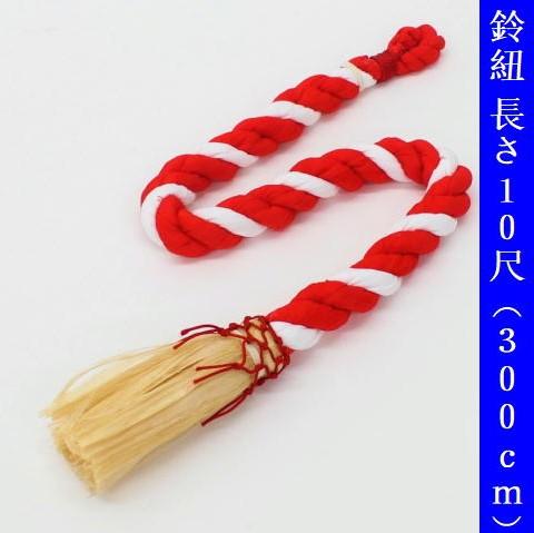 鈴紐(鈴緒) 綿くるみ製 10尺 長さ300cm×太さ5,4cm
