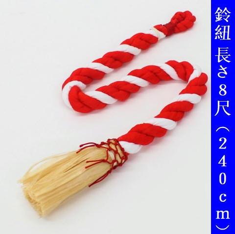 鈴紐(鈴緒) 綿くるみ製 8尺 長さ240cm×太さ4,8cm