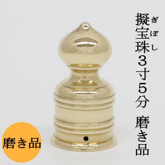 擬宝珠 磨 3寸5分 底外径10,7cmX高さ22cm