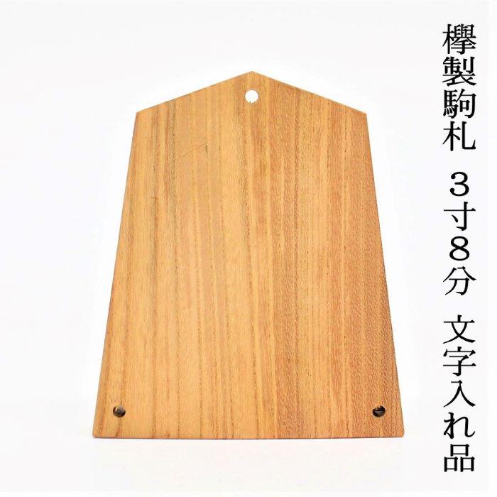駒3寸8分 文字入れ品 欅製 幅約11,5cmX高さ13,5cm 子供神輿用