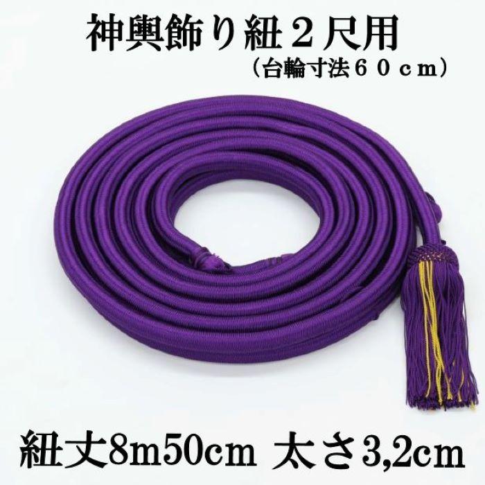 神輿飾り紐 台輪寸法2尺用 紫色 紐丈8m50cmX太さ3,2cm