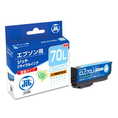 リサイクルインク ライトシアン 当店限定販売 エプソン 日本未発売 ICLC70L互換 ジット JIT 送料無料