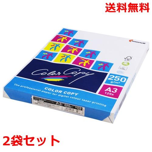 伊東屋 ハイパーレーザーコピー 250g A3 HP6051 ホワイト 125枚×2 モンディ