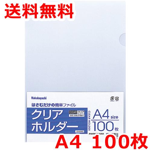 安売り ナカバヤシ クリアホルダー透明 A4 高級 100枚 送料無料 クリアファイル