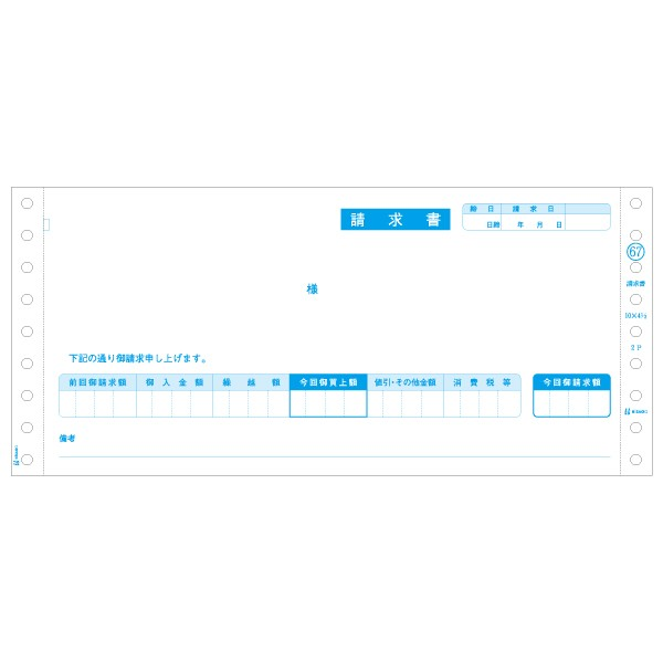 ヒサゴ GB67 請求書 400セット ヒサゴ GB67 請求書 400セット 送料無料
