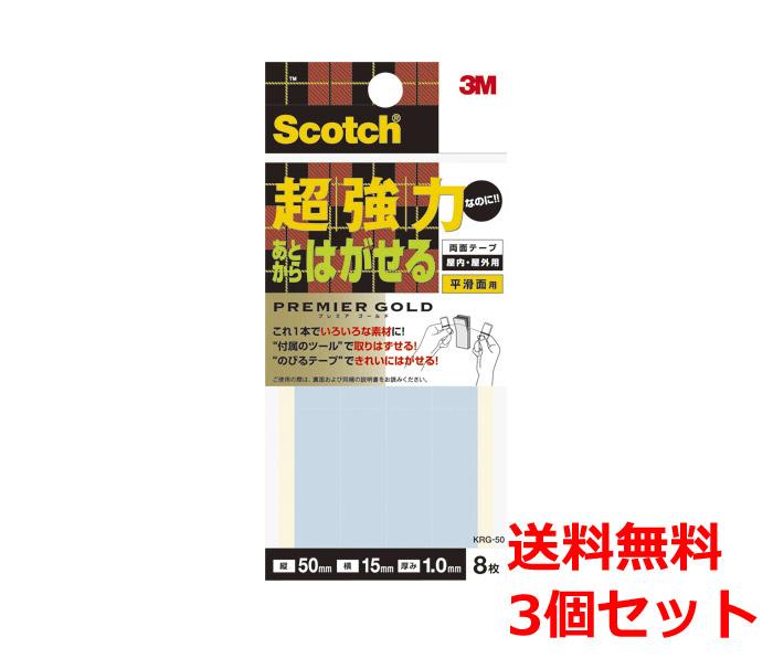 Scotch スコッチ R はがせる両面テープ プレミアゴールド お洒落 KRG-50 送料無料 8枚入 超強力なのにあとからはがせる両面テープ 50×15mm 3巻 直営限定アウトレット スリーエム