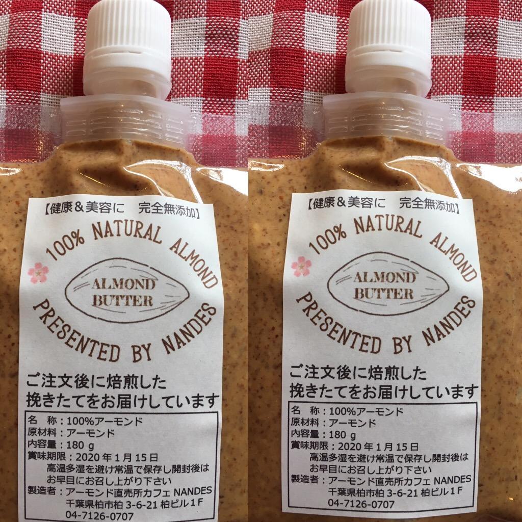 ご注文後に自家焙煎した挽きたてをお店より直接お届け 出荷 アーモンドバター180g×2 ご注文後に自家焙煎した挽きたてをお店より発送 アーモンドのみのペーストですので完全無添加 挽きたてはやわらかく香りが良いです 日本メーカー新品 美容に 皆様の健康