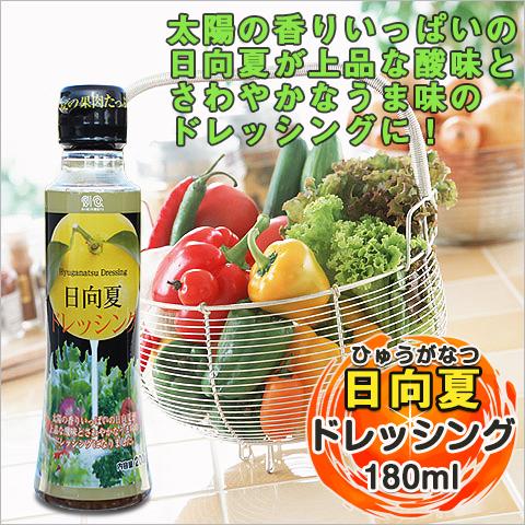 【送料無料】 (300ml(340g) 【ミツイシ】 ×24本) 1ケース 日向夏ドレッシング