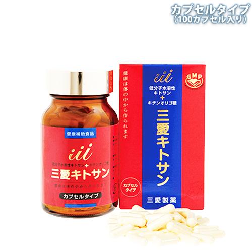 三愛キトサン カプセルタイプ(100カプセル入)低分子水溶性キトサン・キチンオリゴ糖配合! 送料無料