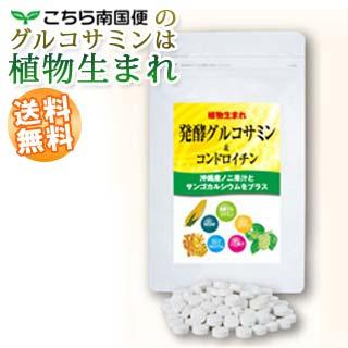 安い 激安 プチプラ 高品質 植物由来の発酵グルコサミン コンドロイチンに 沖縄産ノニ果汁とサンゴカルシウムを配合 全国どこでも送料無料 送料無料 植物生まれの発酵グルコサミン コンドロイチンヒアルロン酸やMSMとも相性good k1 m2 s