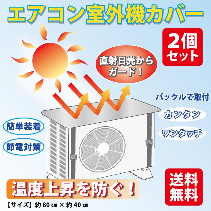 送料無料 取付簡単エアコン室外機カバー2枚セット 在庫一掃売り切りセール 2枚セット エアコン 室外機 5☆大好評 カバー 日よけ 温度上昇 抑える 直射日光 遮熱 猛暑