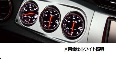 【割引クーポン配布中!】BLITZ/ブリッツ レーシングメーターパネル/シルバー Φ60/レッド メーターセット for 86・BRZ/ZN6、ZC6 商品番号:19176