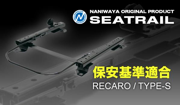 【スーパーセール!全品2倍以上&特別クーポン!】NANIWAYA/ナニワヤ シートレール RECARO/Sタイプ ライトエース S402、S412 ベーシック(1ポジション)※純正スライドを使用