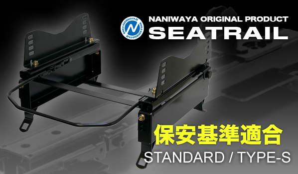 NANIWAYA/ナニワヤ シートレール スタンダードタイプ/S N-VAN JJ1/2 ベーシック(4×4ポジション)※助手席専用