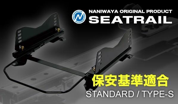 【割引クーポン配布中!】NANIWAYA/ナニワヤ シートレール スタンダードタイプ/S アルファロメオ 4C 96018 ベーシック(1ポジション)