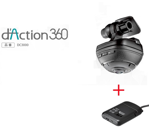 【マラソン!全品2倍以上&特別クーポン!】CAR MATE/カーメイト d'Action 360(ダクション360) +駐車監視オプションの駐車監視セット DC3000+DC200