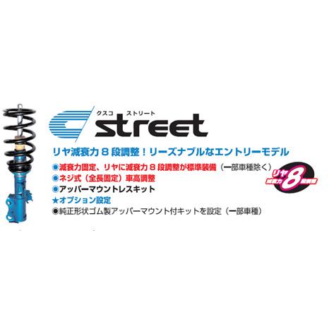 【割引クーポン配布中!】CUSCO/クスコstreet(ストリート)アッパーマウント付きキットアルファードハイブリット/ATH20W商品番号:945 62K CNA