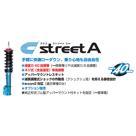 【割引クーポン配布中!】CUSCO/クスコstreet A(ストリート エー)ステップワゴン/RK2商品番号:393 62J CB