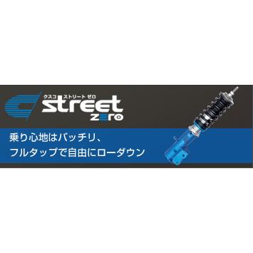 【マラソン期間中!全品2倍以上&特別クーポン!】CUSCO/クスコstreet ZERO(ストリート ゼロ) オプション仕様ノア/ヴォクシー/ZRR85G、ZRR85W商品番号:976 62P CNA