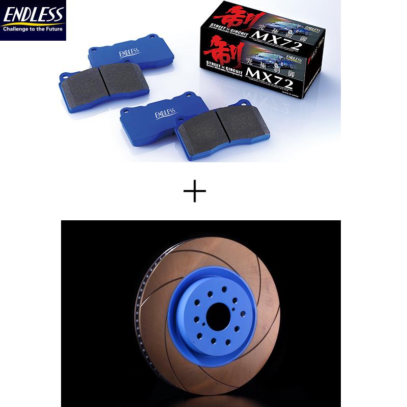 ENDLESS/エンドレス MX72 【フロント&リア 1台分SET】 WRX STI VAB (D型) ブレーキパッド「MX72」+ブレーキローター「BASIC SLIT」 夏の特別キャンペーン 品番:MX72BS725