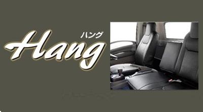 【割引クーポン配布中!】Hang/ハング PVCレザー シートカバー トヨタ ピクシストラック クラッツィオ コラボ商品 商品番号:T403