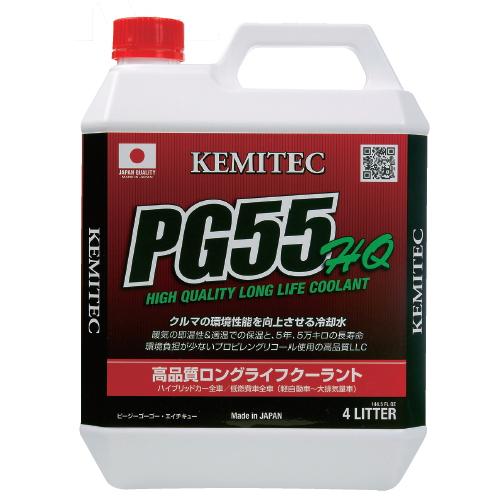 【割引クーポン配布中】KEMITEC/ケミテック 高品質ロングライフクーラント PG55 HQ 20L 商品番号:FH233