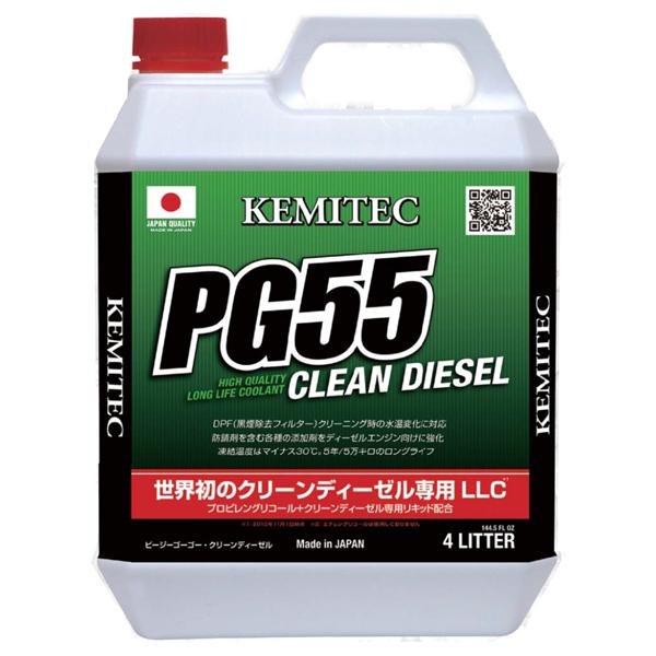 【マラソン期間中!全品2倍以上&特別クーポン!】KEMITEC/ケミテック 高品質ロングライフクーラント PG55 CLEAN DIESEL(クリーンディーゼル) 20L 商品番号:FH833