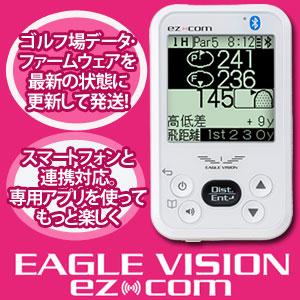 【即納】 EAGLE VISION ez com(イーグルビジョン イージーコム) ゴルフナビ EV-731