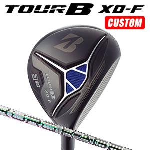 ブリヂストンゴルフ Tour B XD-F フェアウェイウッド KUROKAGE XD カーボンシャフト(日本正規品)【2018モデル】《カスタムオーダー》 【受注生産】