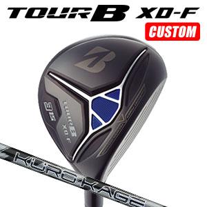 ブリヂストンゴルフ Tour B XD-F フェアウェイウッド KUROKAGE XM カーボンシャフト(日本正規品)【2018モデル】《カスタムオーダー》 【受注生産】