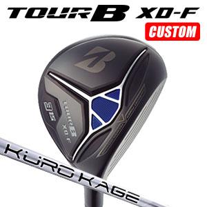 ブリヂストンゴルフ Tour B XD-F フェアウェイウッド KUROKAGE XT カーボンシャフト(日本正規品)【2018モデル】《カスタムオーダー》 【受注生産】