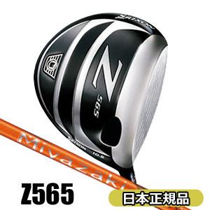 【即納】 ダンロップ srixon(スリクソン) NEW Z シリーズ Z565 ドライバー Miyazaki Kaula MIZU(水) カーボンシャフト (日本正規品)
