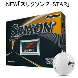 ダンロップ スリクソン NEW Z-STAR ボール【10ダースパック/120球入り】 (2019年モデル/日本正規品)