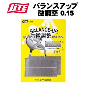 ネコポス発送 ライト 商店 バランスアップ 微調整 SALENEW大人気 G-164 0.15