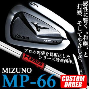 ミズノ MP-66 アイアン6本セット(#5-9,PW) KBS TOUR スチールシャフト カスタムオーダー【受注生産】