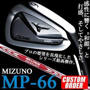 ミズノ MP-66 アイアン6本セット(#5-9,PW) N.S.PRO MODUS3 TOUR 105 スチールシャフト カスタムオーダー【受注生産】