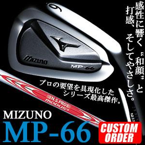 ミズノ MP-66 アイアン6本セット(#5-9,PW) N.S.PRO MODUS3 TOUR 120 スチールシャフト カスタムオーダー【受注生産】