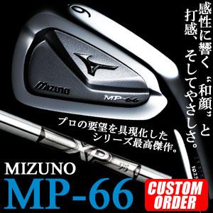 ミズノ MP-66 アイアン単品(#3,#4,#5,#6,#7,#8,#9,PW) XP95 スチールシャフト カスタムオーダー【受注生産】