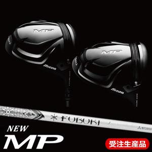 ミズノ MP TYPE-1/TYPE-2 ドライバー FUBUKI J カーボンシャフト(日本正規品) 《カスタムオーダー》【受注生産】