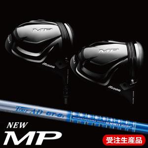 ミズノ MP TYPE-1/TYPE-2 ドライバー TourAD GT カーボンシャフト(日本正規品) 《カスタムオーダー》【受注生産】