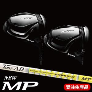 ミズノ MP TYPE-1/TYPE-2 ドライバー TourAD MT カーボンシャフト(日本正規品) 《カスタムオーダー》【受注生産】