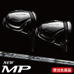 ミズノ MP TYPE-1/TYPE-2 ドライバー KUROKAGE XM カーボンシャフト(日本正規品) 《カスタムオーダー》【受注生産】