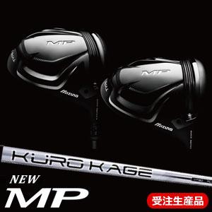 ミズノ MP TYPE-1/TYPE-2 ドライバー KUROKAGE XT カーボンシャフト(日本正規品) 《カスタムオーダー》【受注生産】