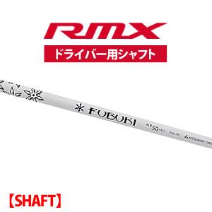 ヤマハ RMX ドライバー用 【シャフトのみ】 FUBUKI Ai II 50 カーボンシャフト