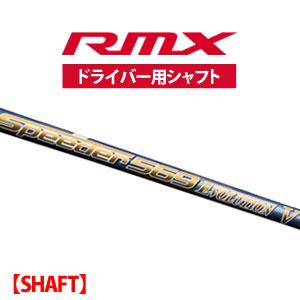 ヤマハ RMX ドライバー用 【シャフトのみ】 Speeder569 EVOLUTION V カーボンシャフト