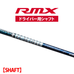 ヤマハ RMX ドライバー用 【シャフトのみ】 TOUR AD VR-5 カーボンシャフト