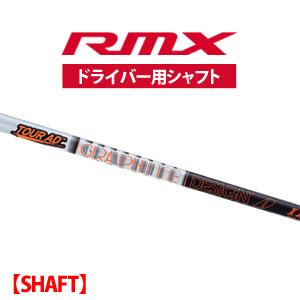 【シャフトのみ】 RMX カーボンシャフト IZ-6 ドライバー用 ヤマハ TOUR AD