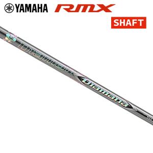 2020モデル ヤマハ リミックス ドライバー用 直営ストア シャフトのみ カーボンシャフト Diamana ZF RMX 50 評判