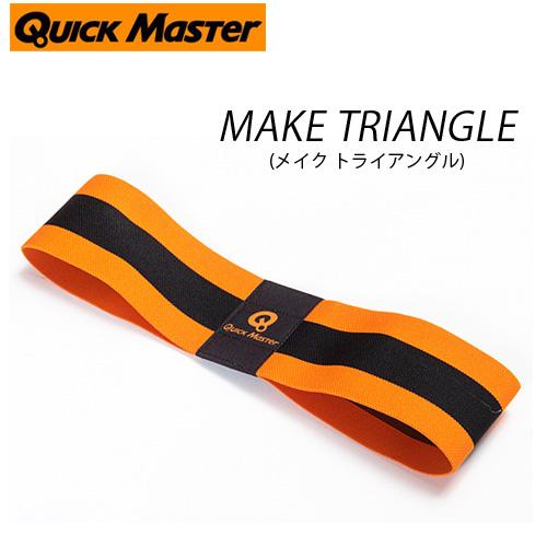 ネコポス発送 1着でも送料無料 クイックマスター メイクトライアングル QMMGNT14 QuickMaster TRIANGLE MAKE 祝日
